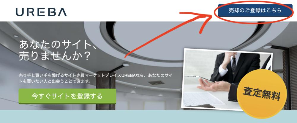 UREBAにサイトを登録する
